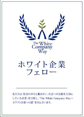 ホワイト企業フェロー